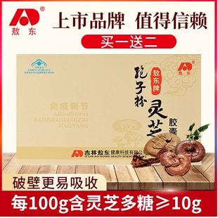吉林敖东灵芝孢子粉胶囊0.2g*12粒*2板/盒灵芝孢子油胶囊破壁