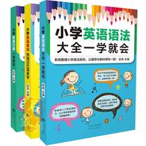 全3册小学英语单词快速记忆简单学英语口语一学就会小学英语语法大全一学就会英语入门零基础3-63456三四五六年级英语学习大全