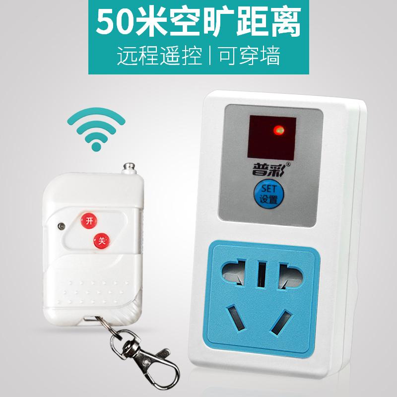 普彩220v单路无线遥控开关家用水泵灯远程控制智能穿墙电源器插座