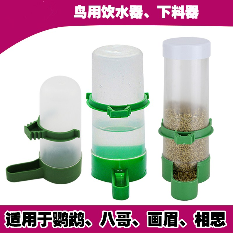Send friends and birds to use automatic water dispenser large bird water dispenser small automatic water feeder