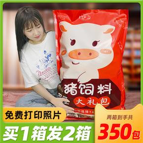 零食大礼包整箱送女友小吃休闲食品巨型猪饲料礼盒儿童礼物解馋小