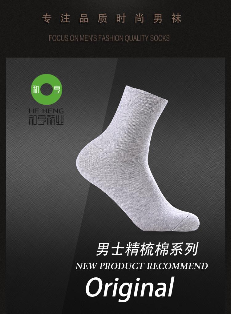 全场满额包邮 和亨袜业 精品商务精梳棉男袜 和亨袜子 1双HM7695