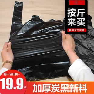 黑色手提垃圾袋加厚家用黑色塑料袋海鲜海水产品购物打包袋提手袋