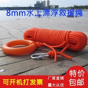 专业8mm水上漂浮救生绳浮潜救生圈