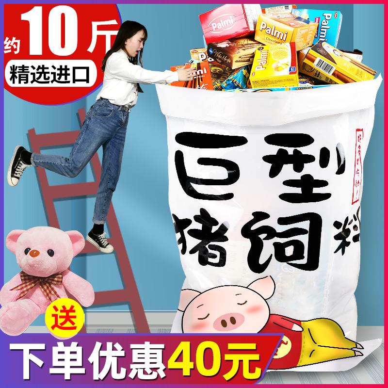 六一儿童节猪饲料零食大礼包女一箱整超混装小吃休闲食品充饥夜宵