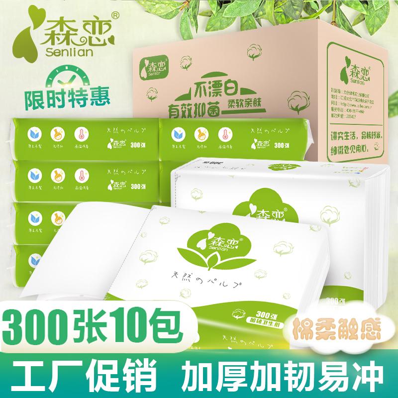 森恋10包压花平板卫生纸刀切纸草纸厕纸厕所家用实惠装整箱批老式