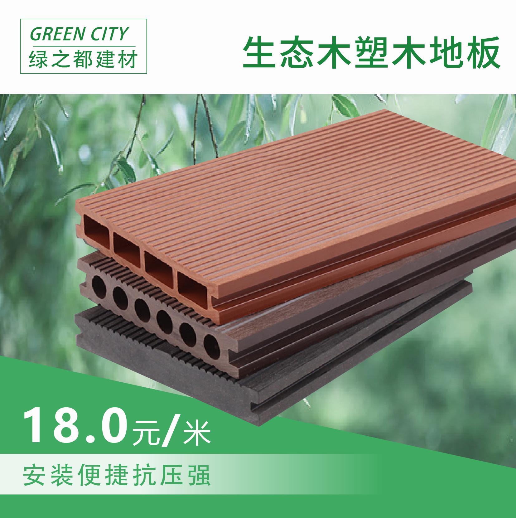 生態木の床板は心の竜骨のシリーズの防腐防湿の屋外の花園の床板の庭の通路の木の床板を作ります。
