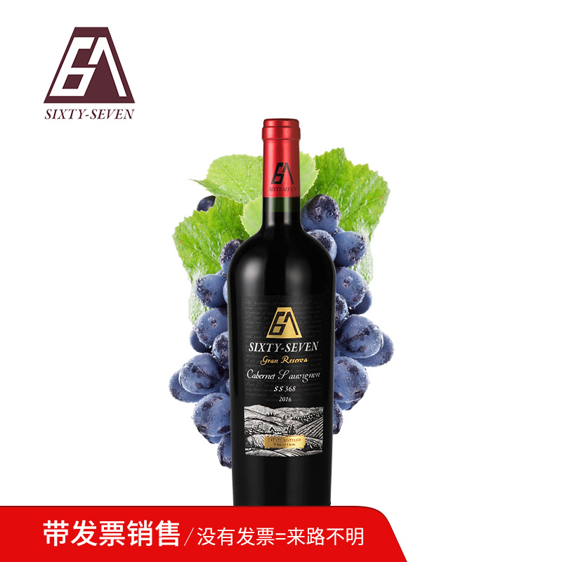 67 red wine ss368 Chile original original bottle imported wine Central Valley dry red 750ml