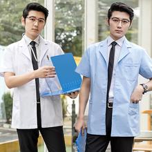 白大褂短款半身半袖医生服男实验服医师服夏季小褂短袖薄款工作服