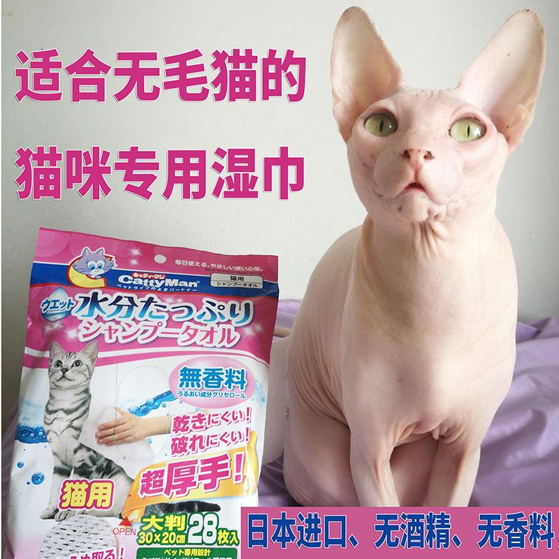 日本猫咪专用香波湿巾斯芬克斯清洁湿巾无香料无酒精无毛猫洗护