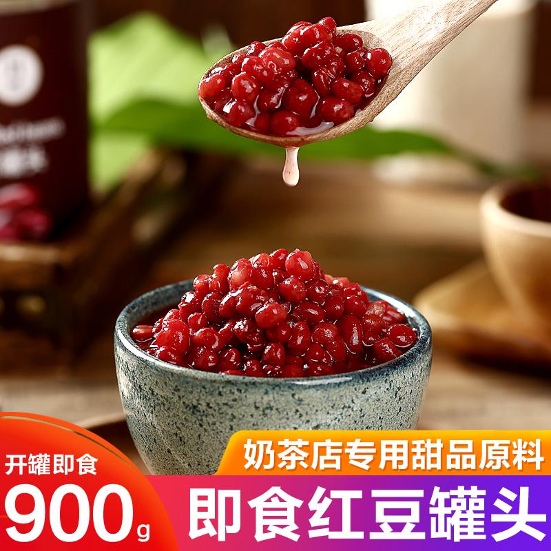 11味糖水红豆罐头900g开罐即食糖纳豆蜜豆烧仙草奶茶甜品专用原料