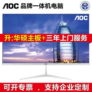 AOC一體機電腦i5i7六核21.5 24英寸超薄游戲辦公家用高配臺式整機