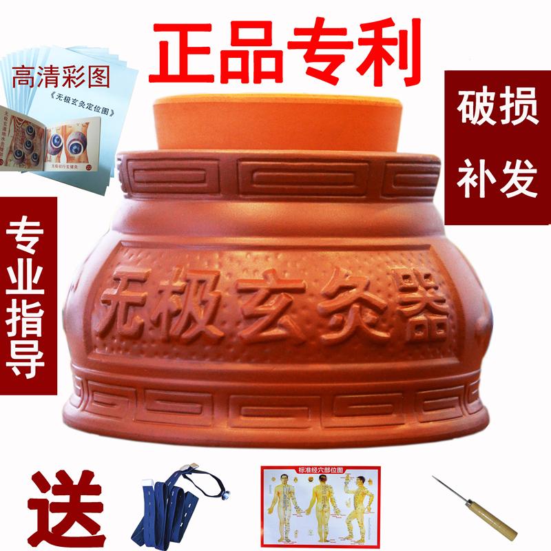 无极玄灸器紫砂陶土悬艾灸罐器盒妇科温宫小儿肚脐祛湿家庭随身灸