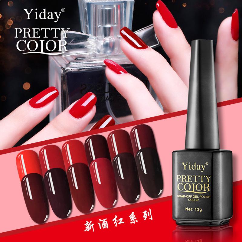Yiday新款酒红色系列甲油胶蔻丹芭比指甲油胶环保酒红色系
