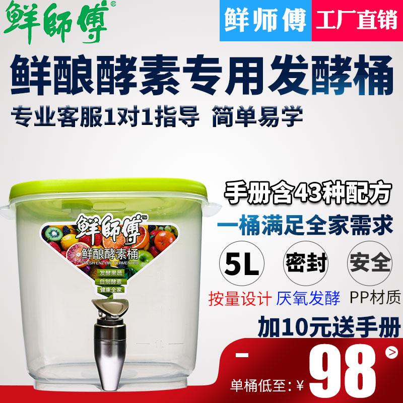 小姿鲜酿酵素菌粉鲜师傅复合乳酸菌专用发酵粉密封桶家用自动排气