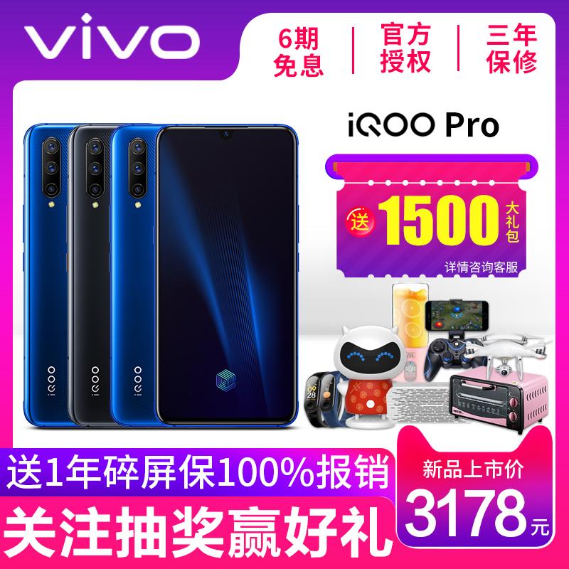 5G现货◆  vivo iQOO Pro 5G版网络新手机iqoopro5G版手机iqooneo