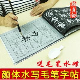 颜体多宝塔毛笔字帖水写布套装颜真卿初学入门儿童学生成人临摹描红字帖