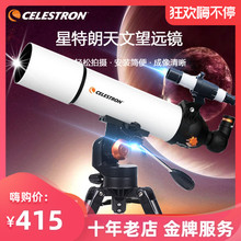 Star Long telescope entry-level professional stargazer