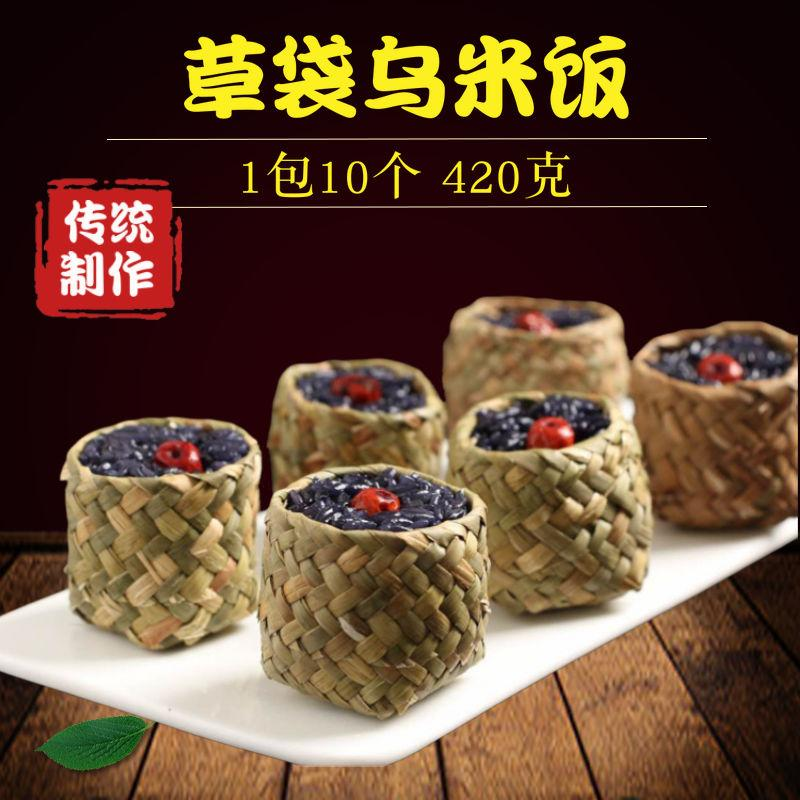 She Township straw bag black rice Restaurant Hotel specialty staple food delicious coarse grain rice breakfast 420 grams 10