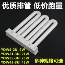 欧普排管opple四针三基色灯管YDW3U19W21W25W45W白光定制款替换
