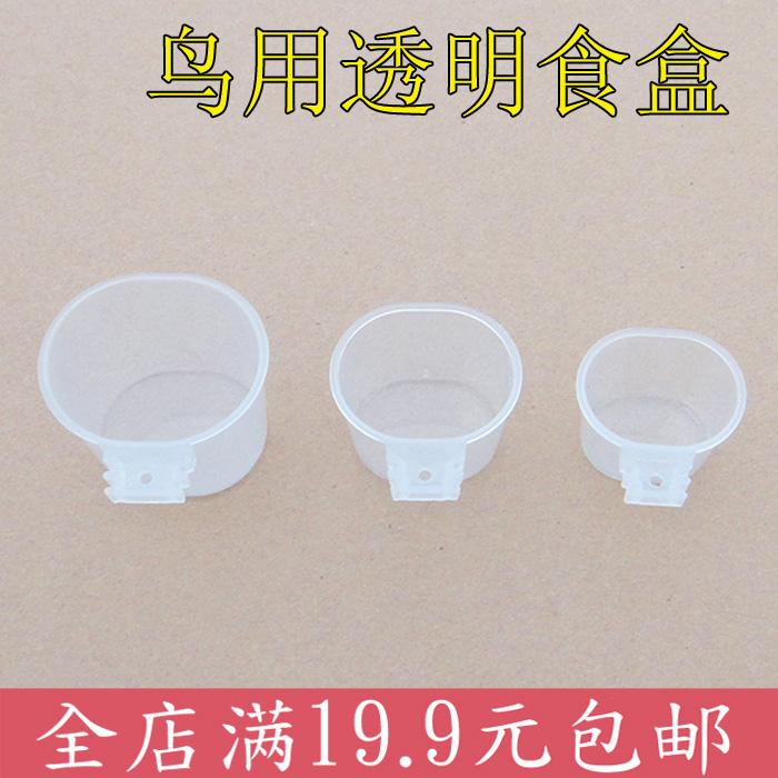 鸟用鹦鹉带柄卡口水盒鸟笼塑料碗配件透明塑料食杯水杯保健砂食盒