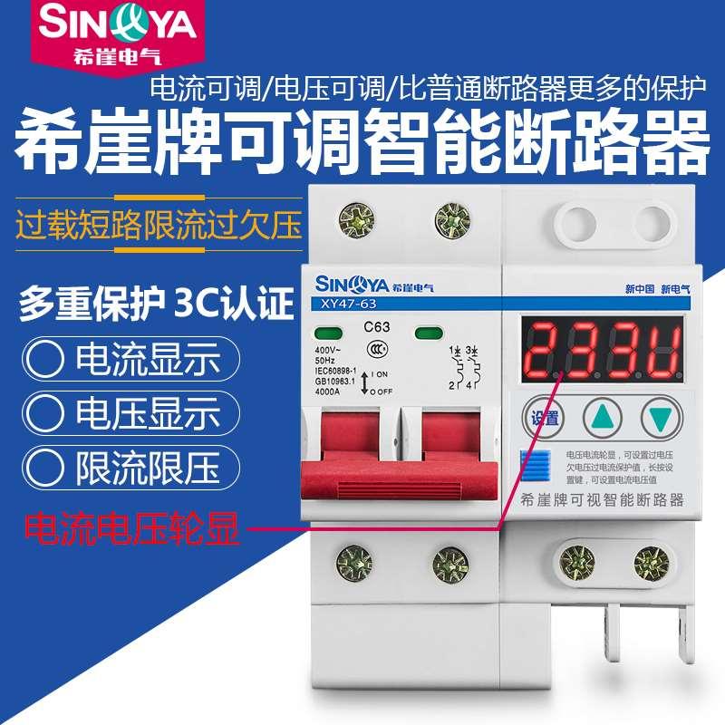 小型断路器空气开关限流过压防雷短路保护器电闸总开家用63A,可领取元淘宝优惠券