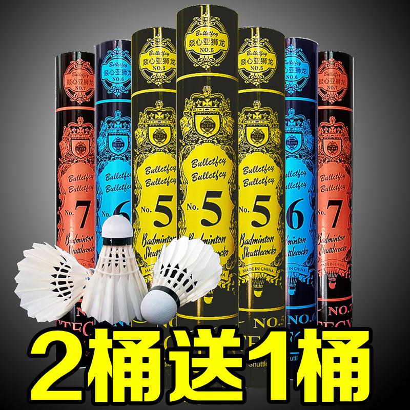 正品燚心亚狮龙羽毛球5号6号7号 训练球12只装 耐打王 鹅毛打不烂