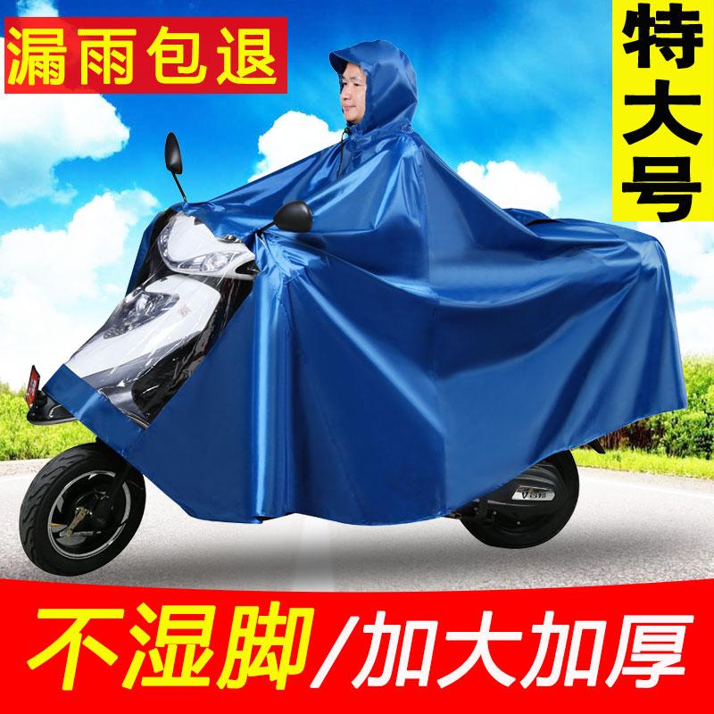 Дождевики для момтоциклов Артикул 599900604298