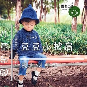 希妈手作坊婴 幼儿手编钩针秋颜混纺羊毛线豆豆披肩雪妃尔