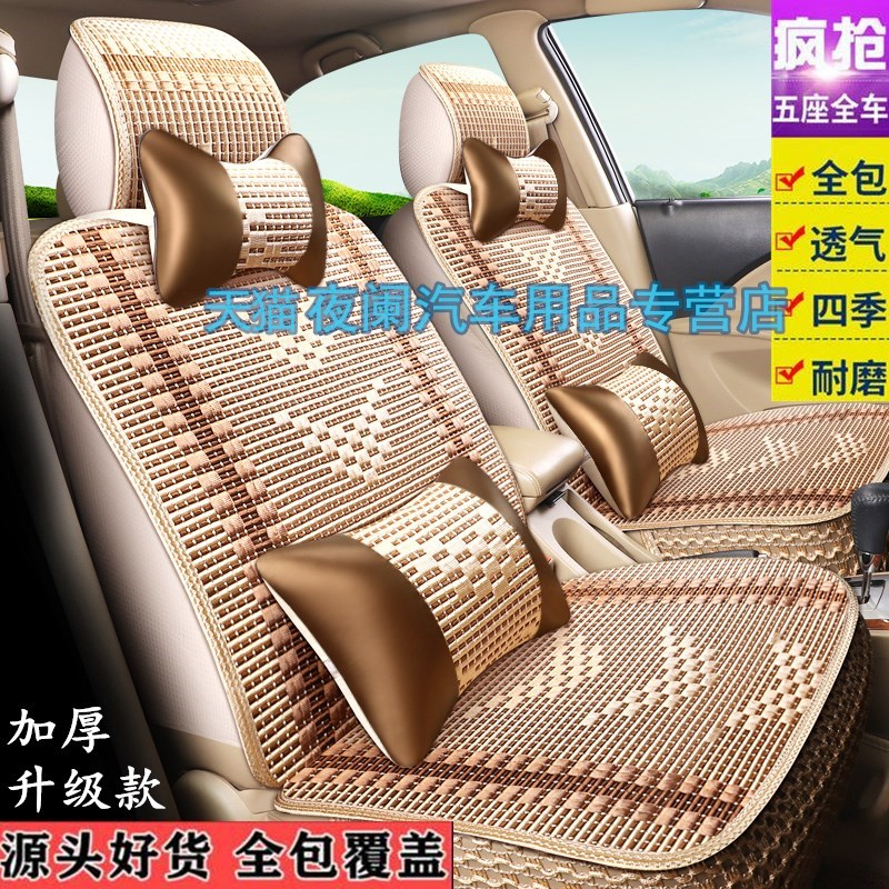 18 kinds of summer ice silk car cushion Suzuki Tianyu Shangyue 2011 / 2012 model year all inclusive special seat cover cloth