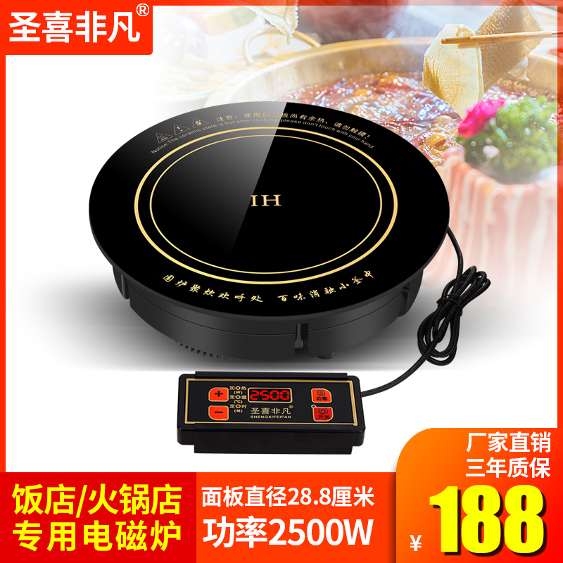 Shengxi special hot pot induction cooker round commercial embedded sinking line control 2500W hot pot restaurant hotel only