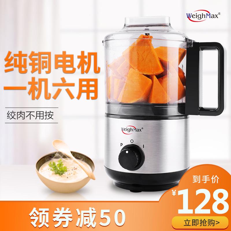 WeighMax 42818型 粉碎机多功能家用 绞肉机榨汁机料理机,可领取50元天猫优惠券