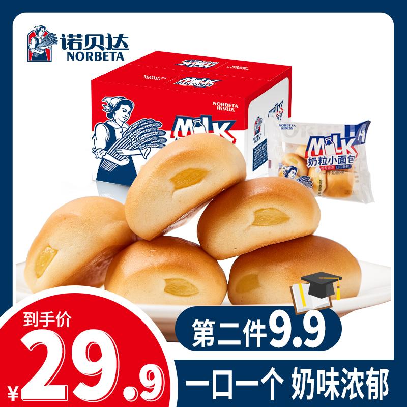 诺贝达营养早餐休闲食品整箱小面包
