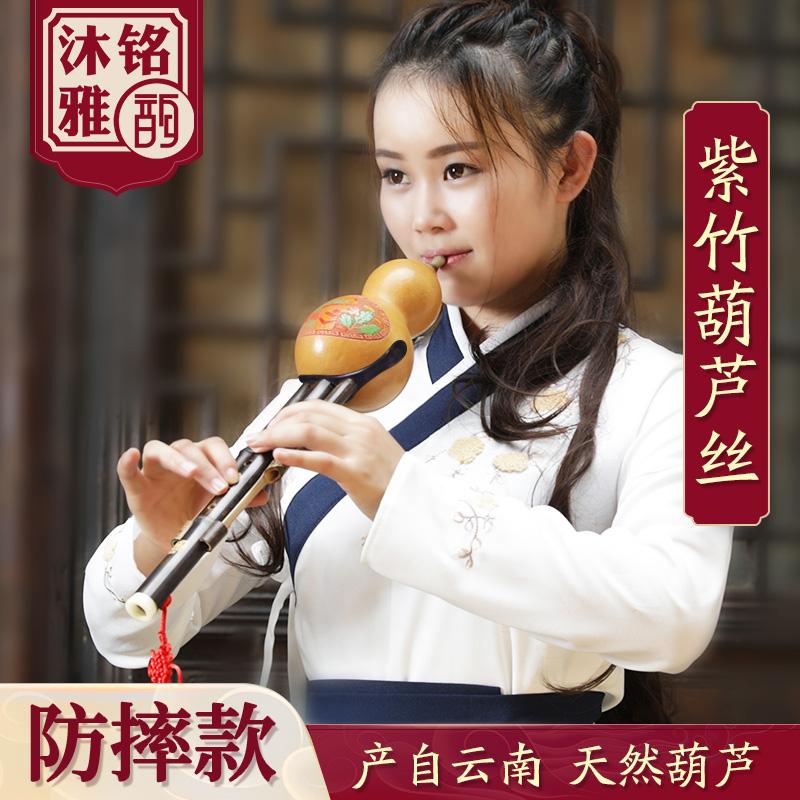 沐铭雅韵葫芦丝乐器儿童成人初学者c调降b调学生入门专业演奏乐器