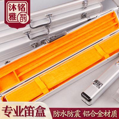 铝合金竹笛子笛盒精品笛包保护箱子笛子收纳盒专业洞箫盒萧包防水
