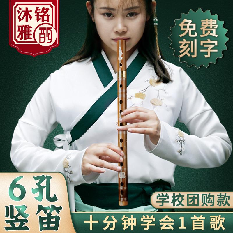 竖笛6孔竹笛子初学者专业直笛儿童学生零基础入门六孔古风f调乐器
