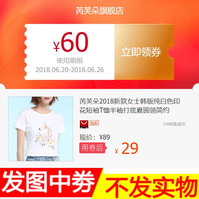 芮芙朵2018新款女士韩版纯白色印花短袖T恤半袖打底夏圆领简约
