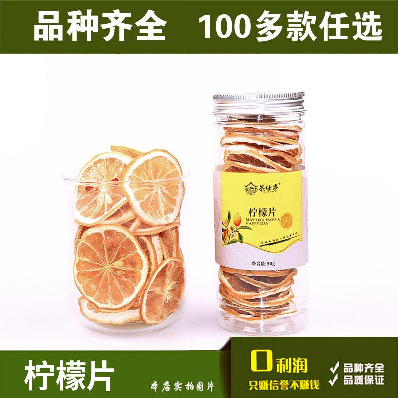 28元包邮精选泡茶50g柠檬片热销188件限时秒杀