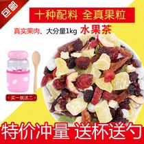 包邮1000g水果茶果粒茶果干片新鲜纯手工花果茶洛神花茶袋装组合