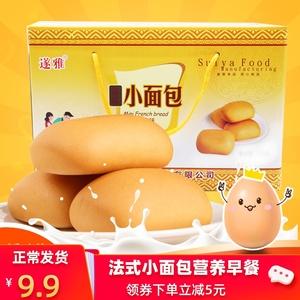 【遂雅】法式小面包整箱3斤装西式早餐面包点心整箱批发糕点零食