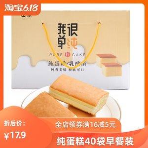 【纯蛋糕40袋装】遂雅手工纯蛋糕营养西式早餐面包网红糕点小零食