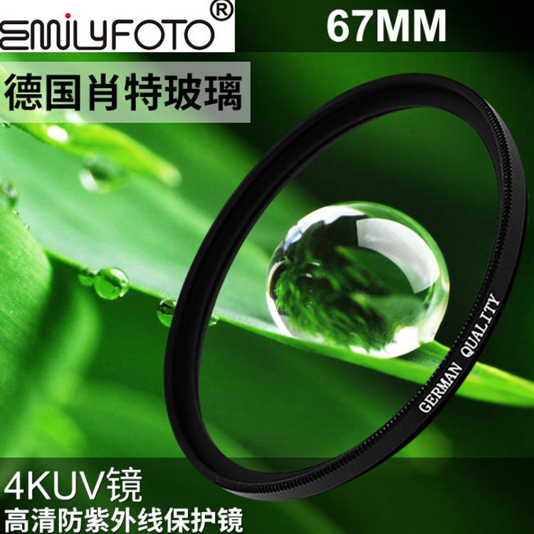 爱美丽uv镜镜头uv镜相机滤镜片相机uv镜片相机镜片高清67mm小uv镜