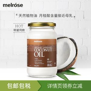 椰子油melrose烘焙椰油冷榨食用油