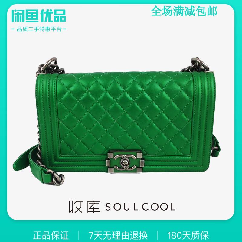 (用1元券)闲鱼优品 95新Chanel香奈儿leboy绿色链条包女包可单肩斜跨现货