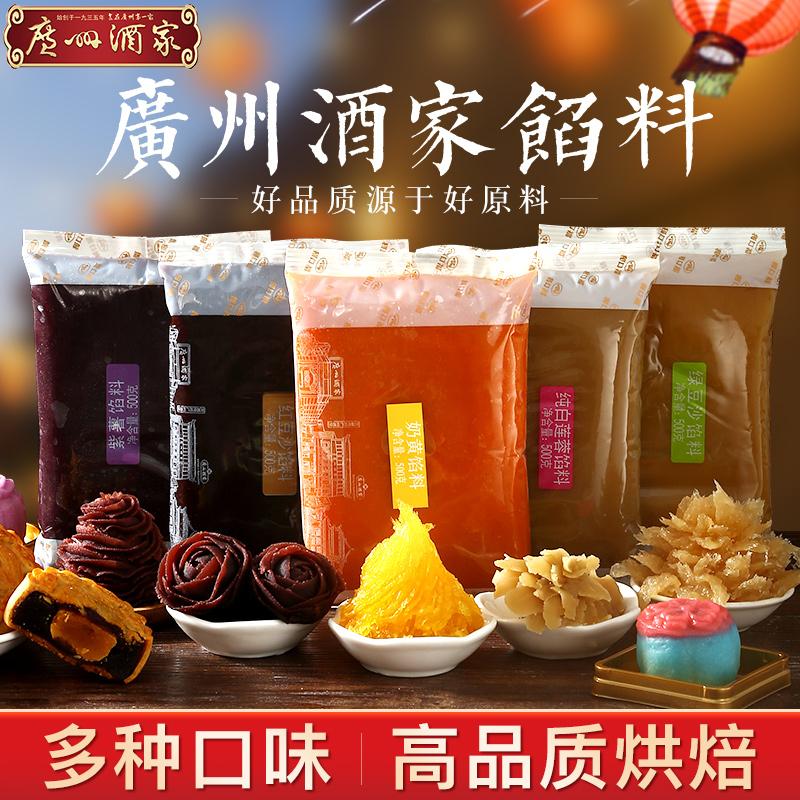 广州酒家低糖红豆沙馅泥莲蓉月饼奶黄黑芝麻包子汤圆青团馅料烘焙