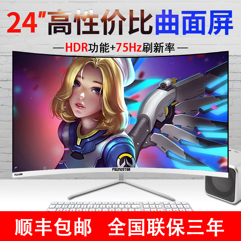 24 inch curved surface 75hz27 inch ultra thin borderless display 1080p single computer screen for electric competition