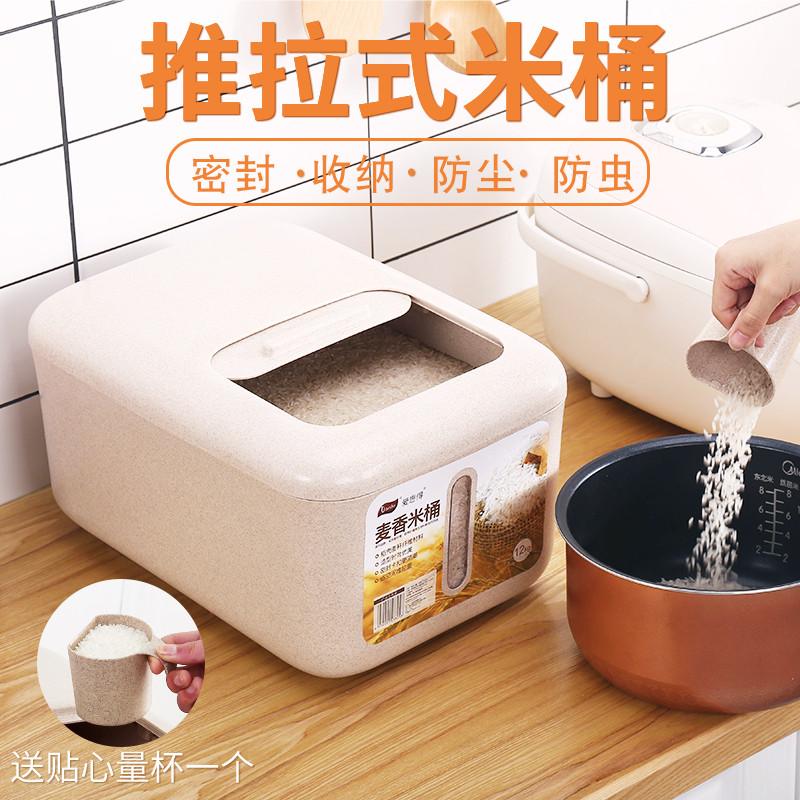 小麦米桶家用 防潮防虫大米罐储米盒子20斤装米缸 密封10KG米面箱