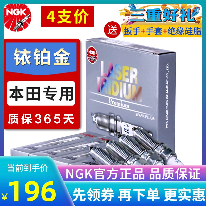 ngk铱铂金适配本田crv凌派火花塞