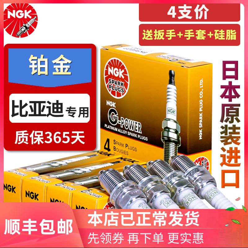 NGK日本原装进口铂金火花塞比亚迪F3/F3R/F6/L3/G3/速锐1.5
