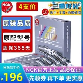 NGK火花塞新轩逸经典骊威骐达阳光蓝鸟老逍客老奇骏启辰D50R50T70